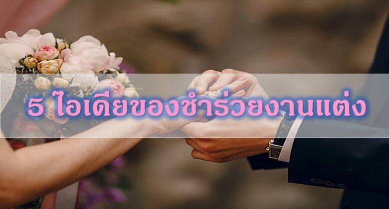 5 ไอเดีย ของชำร่วยงานแต่ง สุดเจ๋งไม่ซ้ำใคร