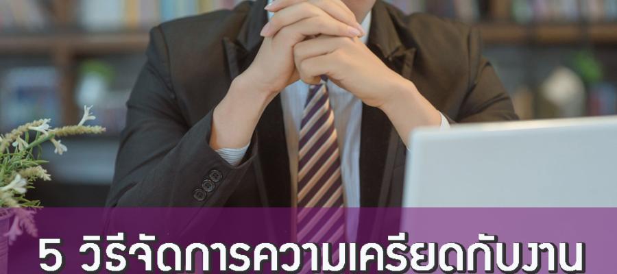 5 วิธีจัดการความเครียดกับงาน
